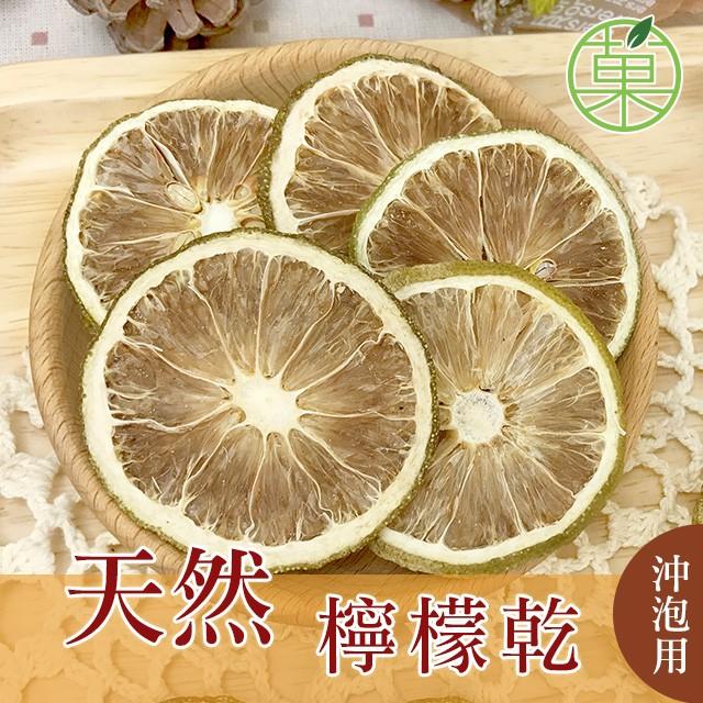 天然檸檬片 100G 大包裝