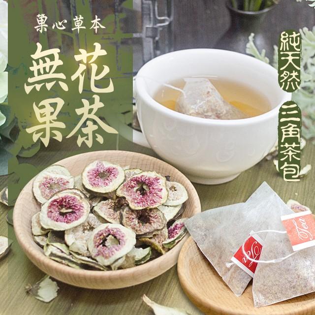 菓心草本-無花果茶(三角茶包) 10入
