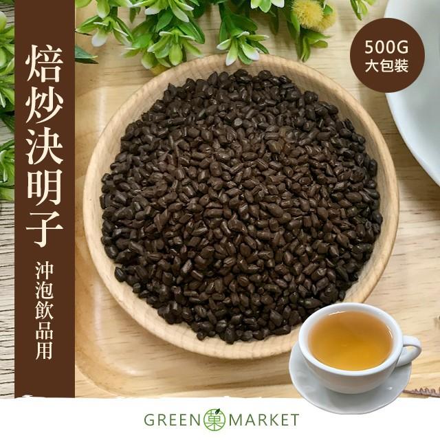 焙炒決明子茶 500G大包裝