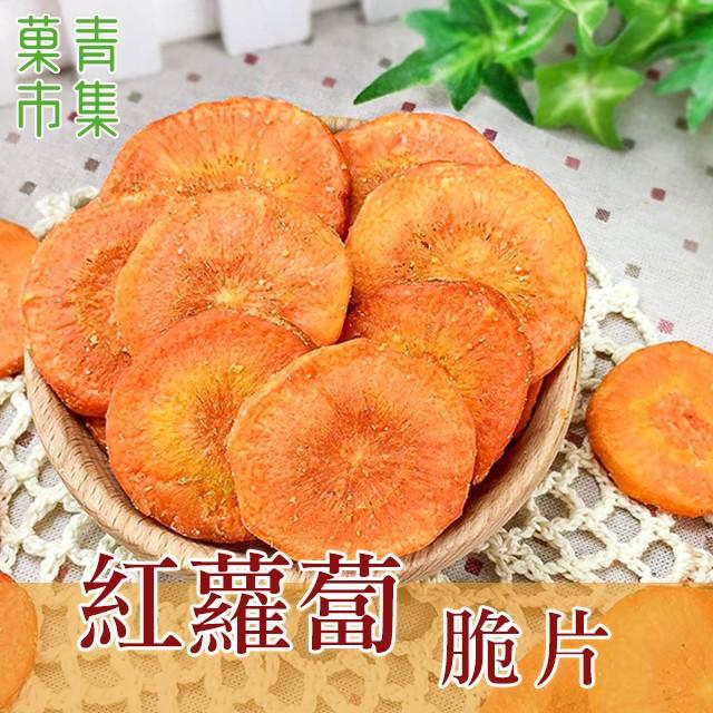 紅蘿蔔脆片