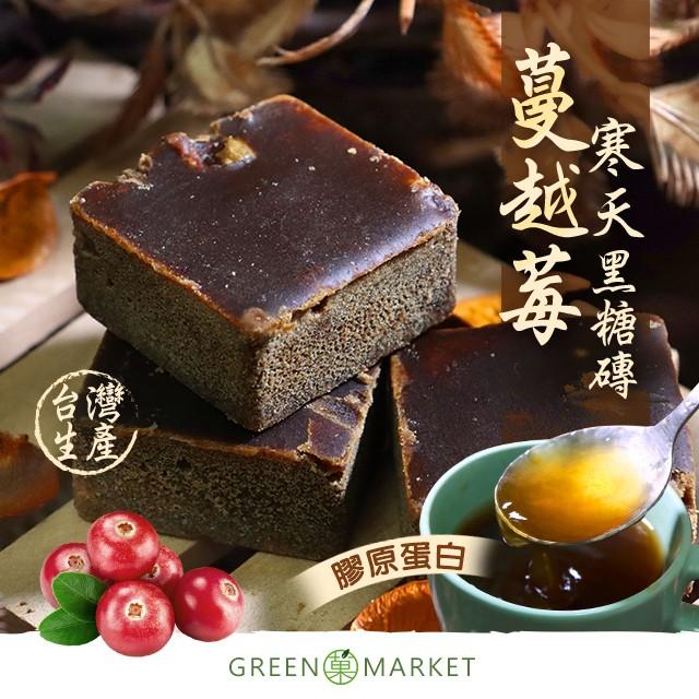 蔓越莓寒天黑糖磚 單顆包5入(約200G) 沖泡熱飲 古法手工製造