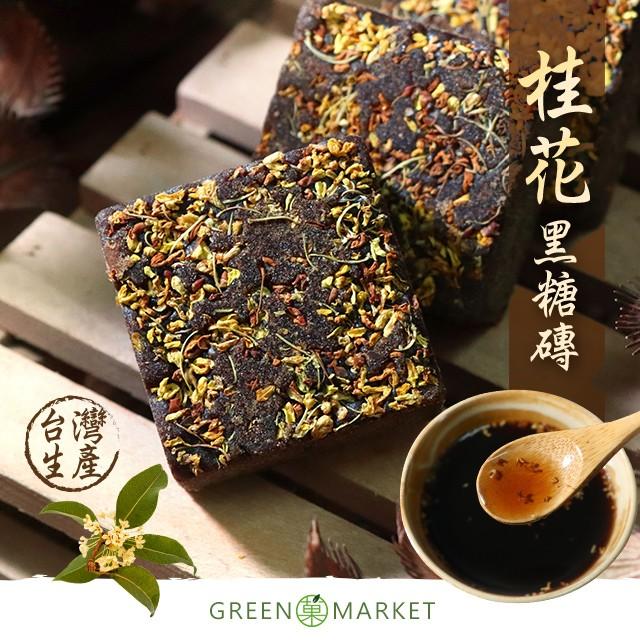 桂花黑糖磚 單顆包10入(約400G) 沖泡熱飲 古法手工製造