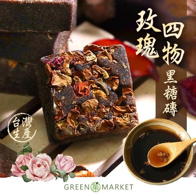 玫瑰四物黑糖磚 單顆包10入(約400G) 沖泡熱飲 古法手工製造