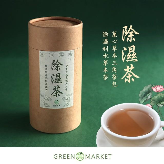 菓心草本-除濕茶 12入罐裝 (三角茶包)