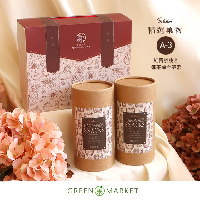 精選菓物<A3>-紅棗核桃&綜合椰棗堅果 罐裝禮盒