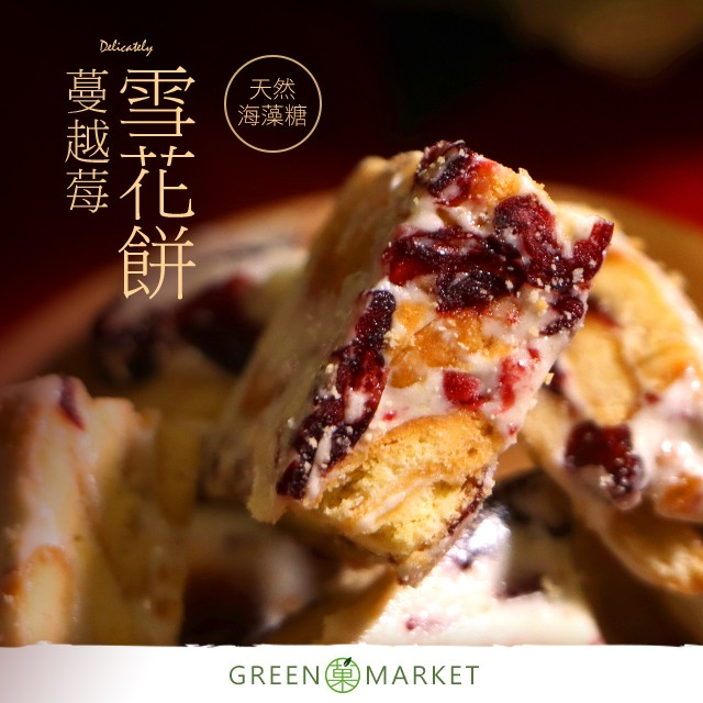 蔓越莓雪花餅 180G大包裝