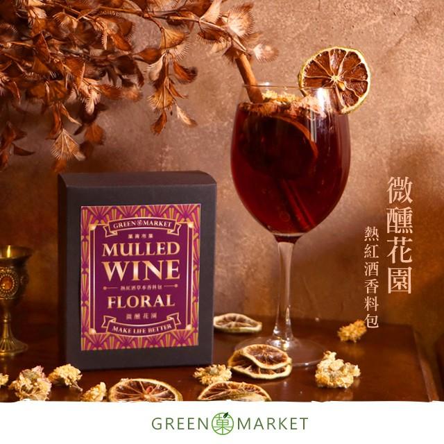 熱紅酒香料包-微醺花園/英式花香熱紅酒