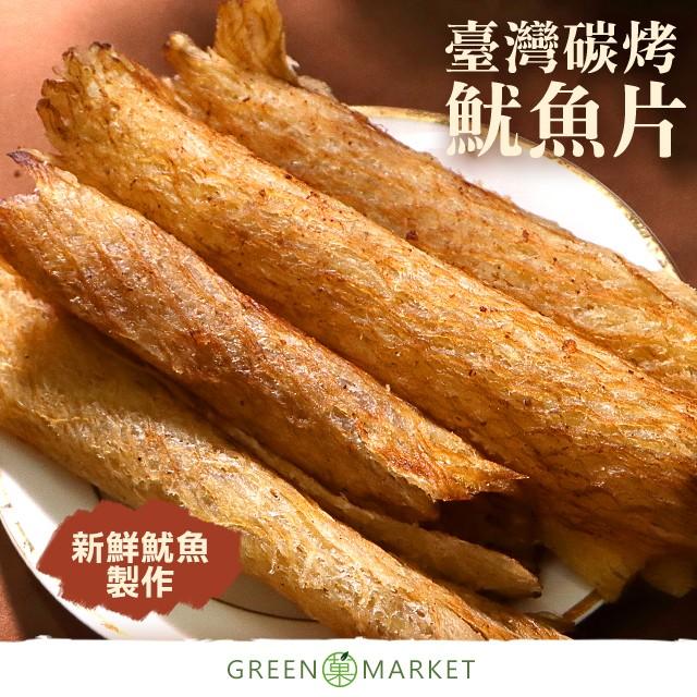 碳烤魷魚片 200G大包裝 香濃順口團購點心