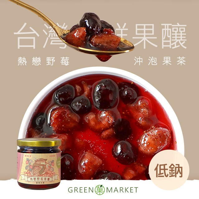 臺灣果釀-熱戀野莓果釀-水果茶/天然蔗糖