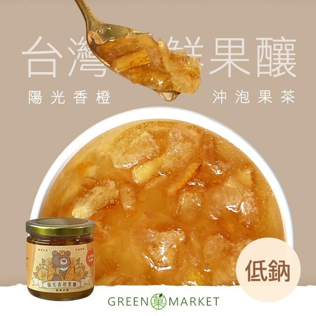 臺灣果釀-陽光香橙果釀-水果茶/天然蔗糖