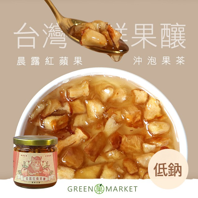 臺灣果釀-晨露紅蘋果釀-水果茶/天然蔗糖