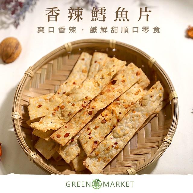 海味鱈魚切片 ( 香辣 ) 150G大包裝