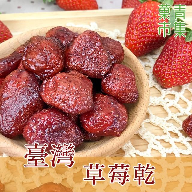 臺灣大湖草莓乾