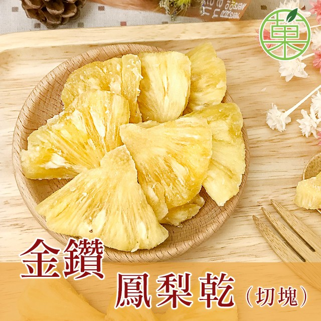 金鑽鳳梨乾(切塊)150G小包裝