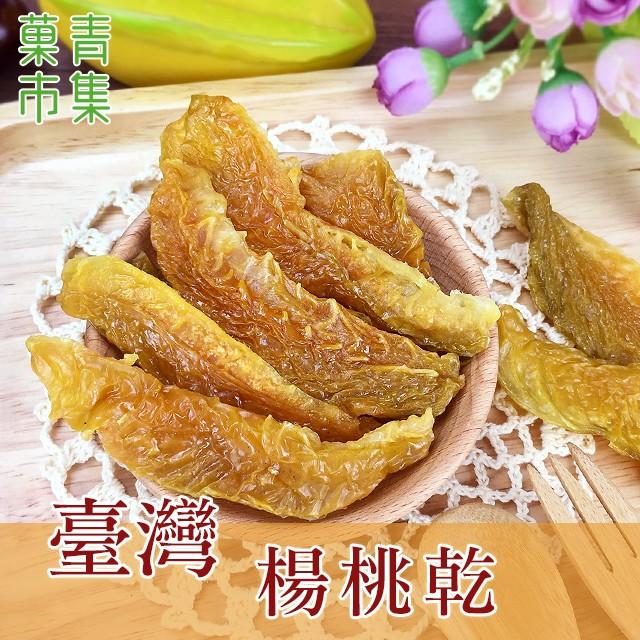 台灣楊桃乾