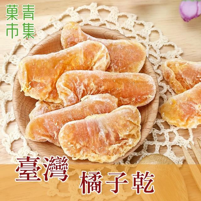 台灣橘子乾