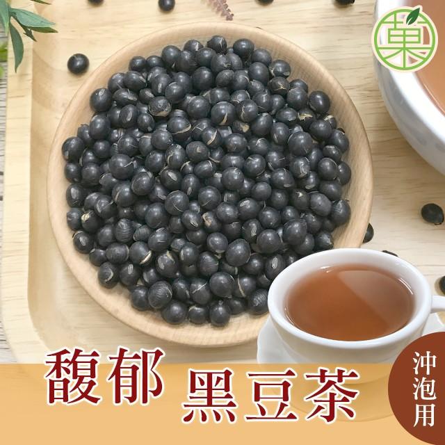 馥郁黑豆茶 500G大包裝