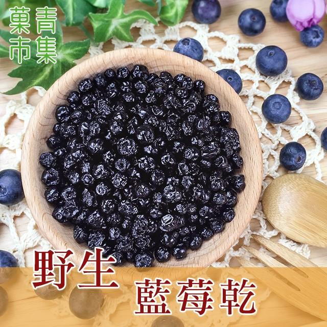 野生藍莓乾
