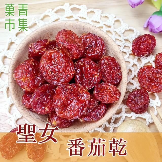 台灣聖女番茄乾