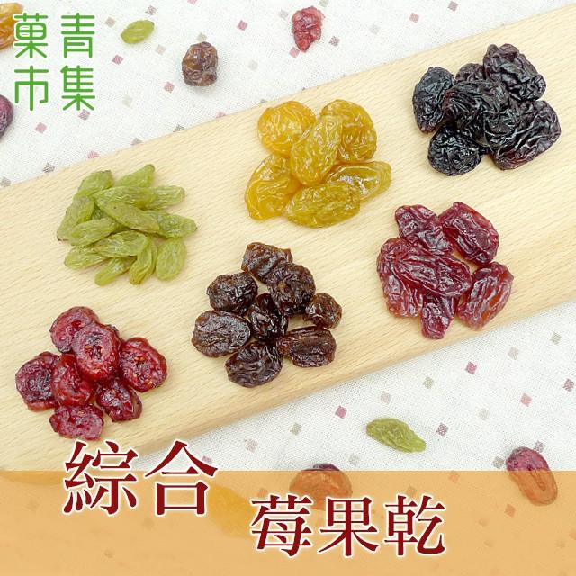 綜合莓果乾