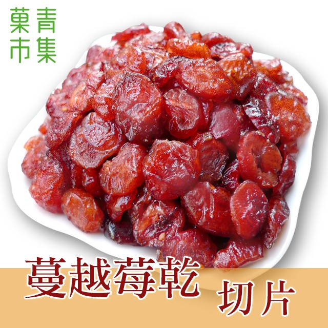 蔓越莓乾切片