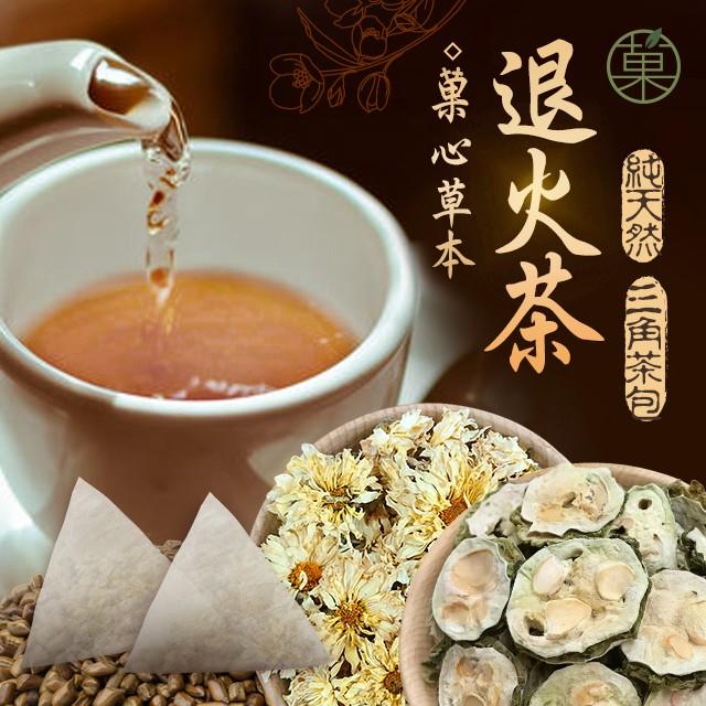 菓心草本- 退火茶 10入
