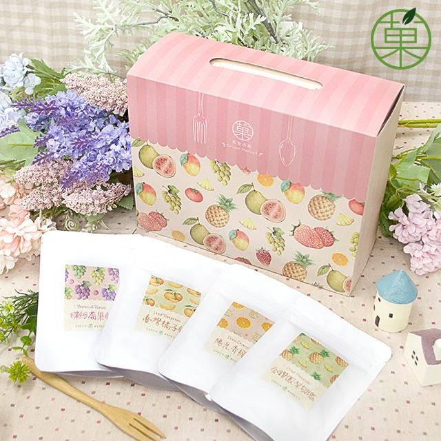 甜菓閨蜜-自由搭配果乾禮盒-B (10包入 )