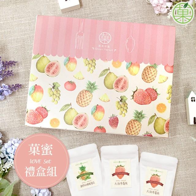 甜菓閨蜜-精選菓蜜-果乾禮盒10包入