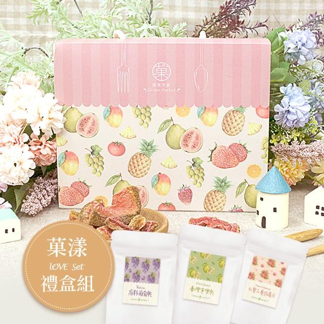 甜菓閨蜜-精選菓漾-果乾禮盒10包入