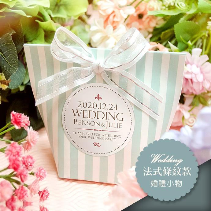 點心婚禮小物-法式條紋客製款