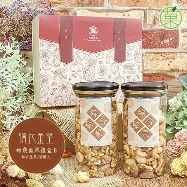 情比金堅(B)綜合堅果2罐入 罐裝堅果禮盒