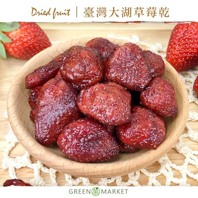 臺灣大湖草莓乾 150G小包裝