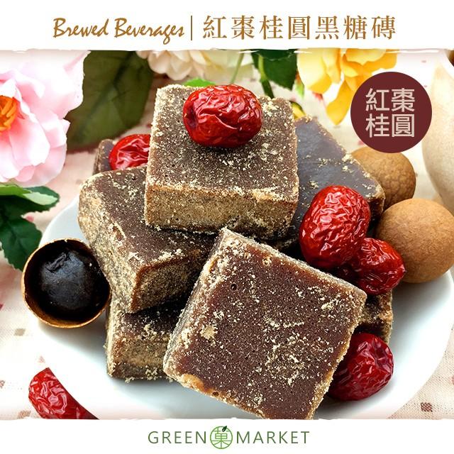 黑糖紅棗桂圓 單顆包10入(約400G) 沖泡熱飲 古法手工製造