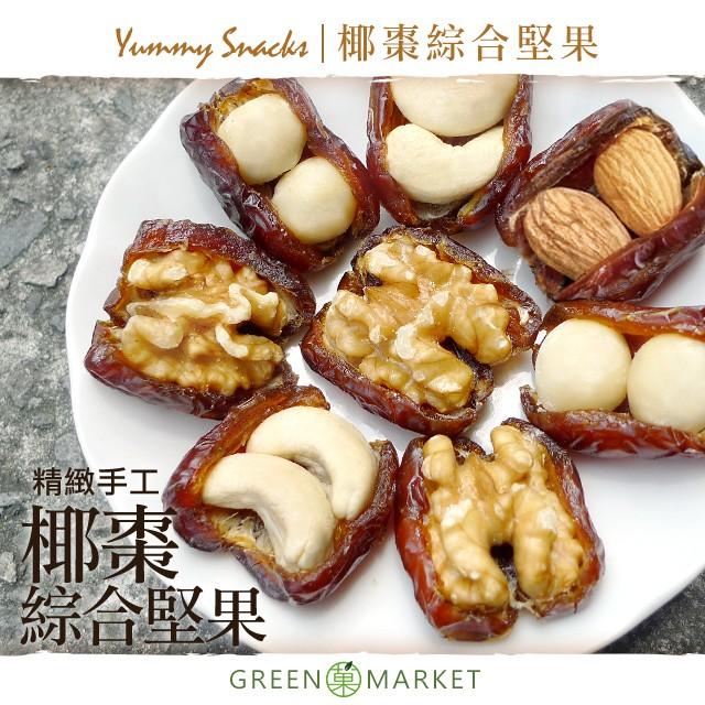椰棗綜合堅果 200G 核桃 腰果 夏威夷豆 杏仁