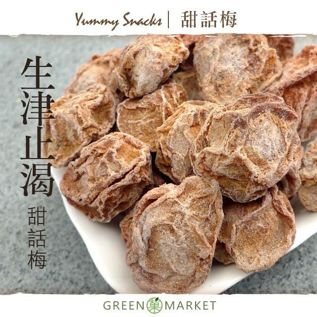 甜菊梅(甘甜梅)(甜話梅) 150G小包裝
