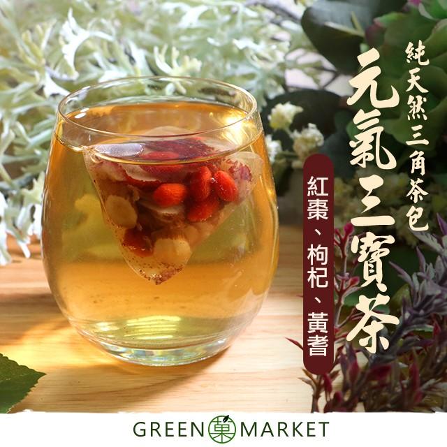 菓心草本-元氣三寶茶 10入 (三角茶包)  紅棗、枸杞、黃耆