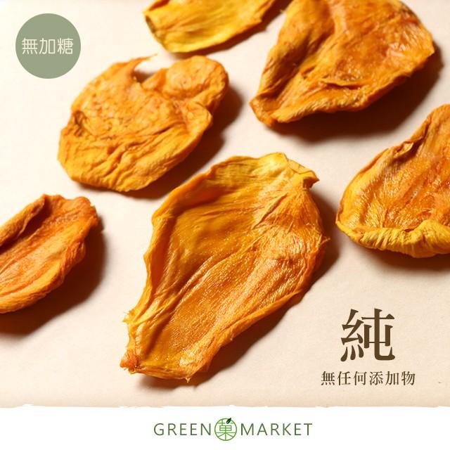 台南玉井愛文芒果乾 (無加糖) 150G小包裝