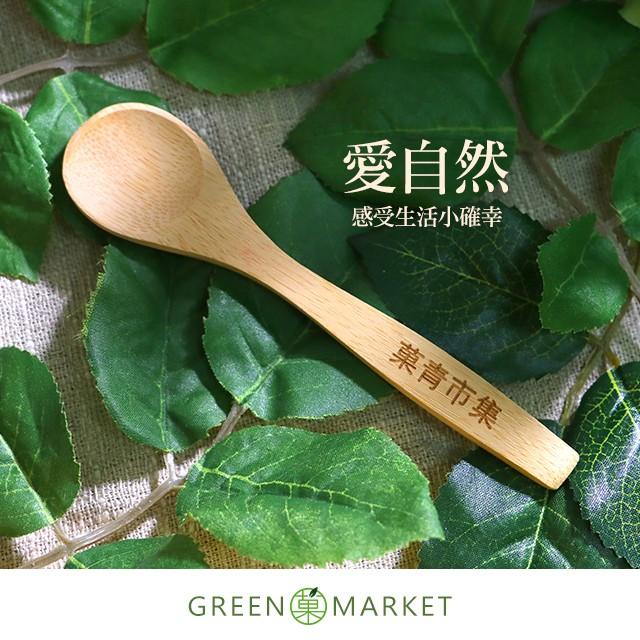 自然風木湯匙