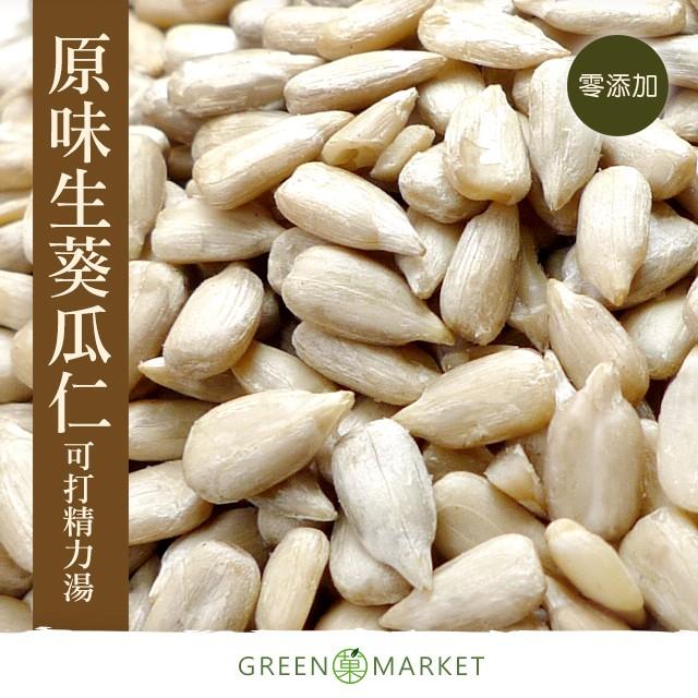 原味生葵瓜仁(葵瓜子) 200G小包裝 可打精力湯