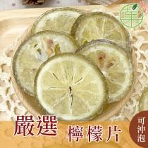 嚴選檸檬片 150G小包裝