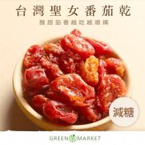 臺灣聖女番茄乾 300G大包裝