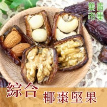 椰棗綜合堅果