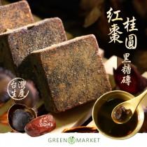 黑糖紅棗桂圓 單顆包5入(約200G) 沖泡熱飲 古法手工製造