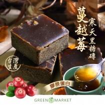 蔓越莓寒天黑糖磚 單顆包10入(約400G) 沖泡熱飲 古法手工製造