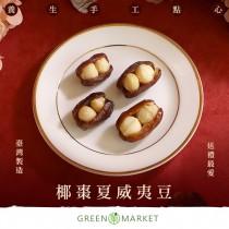 椰棗夏威夷豆(夏威夷果)(火山豆) 200G