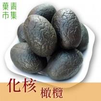化核橄欖(中藥橄欖)