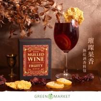 熱紅酒香料包-璀璨果香/臺灣果香熱紅酒