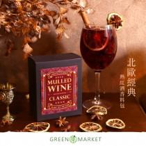 熱紅酒香料包-北歐經典/歐式經典熱紅酒
