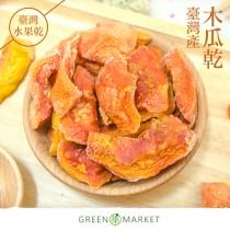 台灣木瓜乾 300G大包裝
