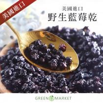 美國野生藍莓乾 300G大包裝